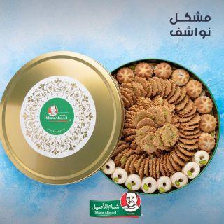 Sham Alaseel Mixed Nawashif Barazik, Graibeh 750g نواشف مشكلة ممتازه من شام الاصيل